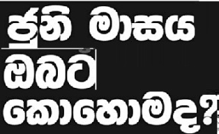 Monthly Horoscopes: June 2016 sinhala lanka