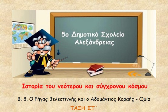 http://atheo.gr/yliko/isst/b8.q/index.html