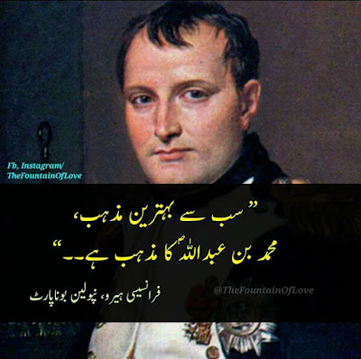 Napoleon Bonaparte thoughts about islam