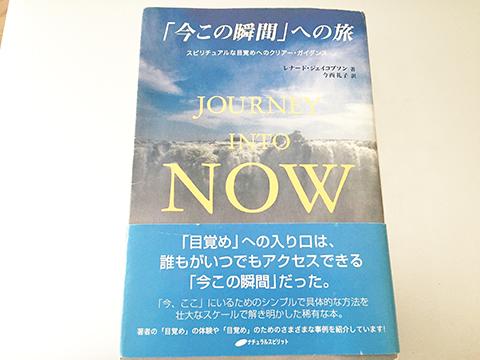 「今この瞬間への旅」レナード・ジェイコブソン