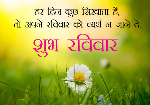 Shubh Ravivar Images free Download