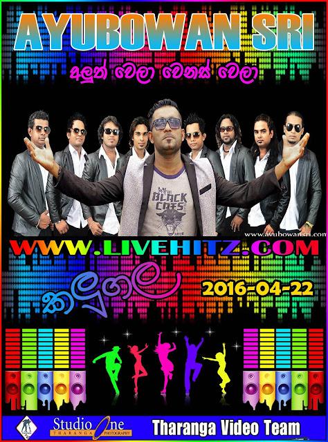 AYUBOWAN SRI LIVE IN KALUGALA 2016-04-22