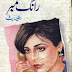 Wrong Number Urdu Novel Pdf By Razia Butt Free Download