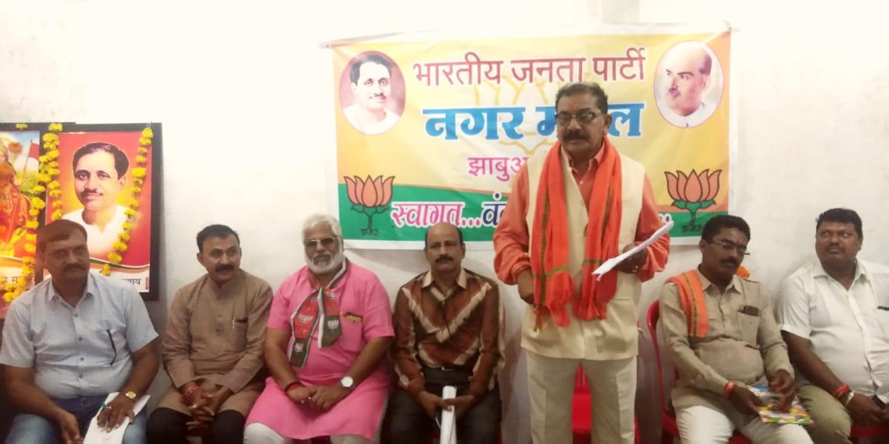 Jhabua News- 4 सितम्बर को जिला मुख्यालय पर होगा भाजपा का  विधानसभा स्तरीय वृहद सम्मेलन