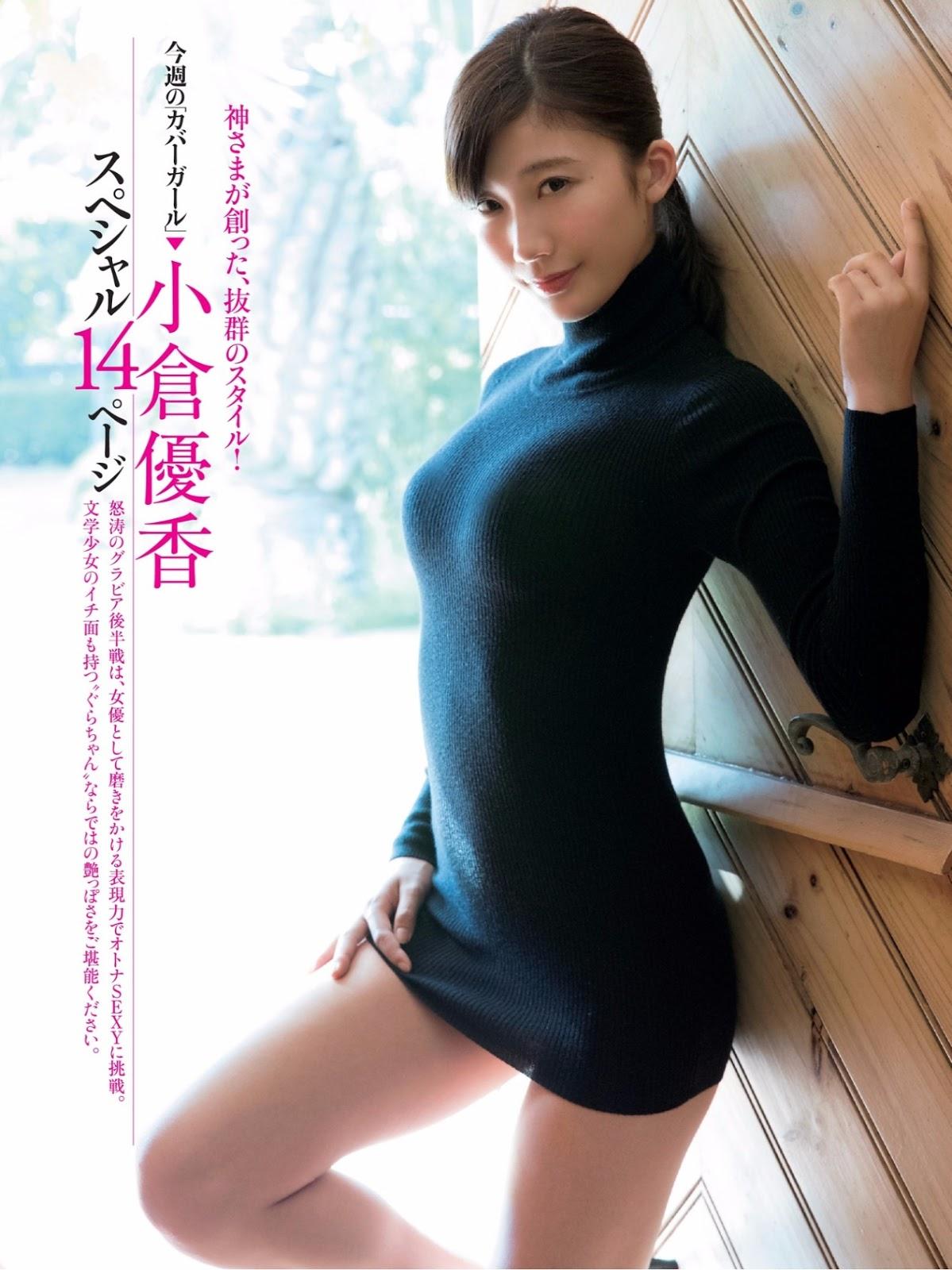 Yuka Ogura 小倉優香, FRIDAY 2017.08.11 (フライデー 2017年08月11日号)