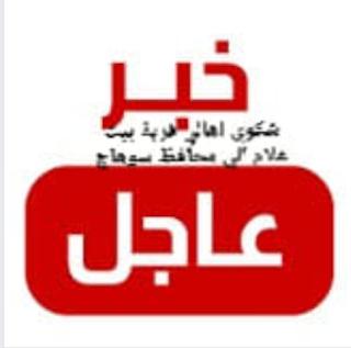 شكوي أهالي قرية بيت علام الي محافظ سوهاج والمسئولين بالمحافظه بخصوص انقطاع الكهرباء المتكرر بمنطقة المسجد الكبير