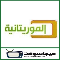 التلفزة الموريتنية الاولى بث مباشر