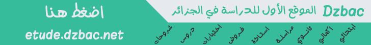 dzbac : الموقع الاول للدراسة في الجزائر