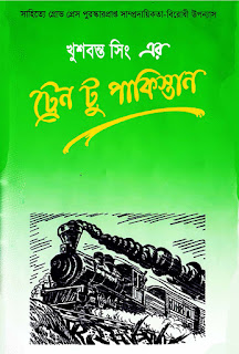 Train To Pakistan by Khushwant Singh (Bangla)