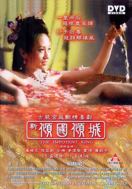 The Impotent King (2005)