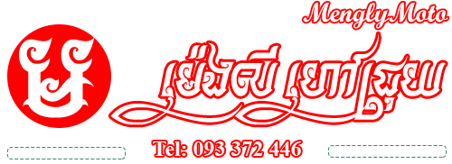 ម៉េងលី ម៉ូតូ | Mengly Moto - Buy and Sell Motorcycles in Cambodia.
