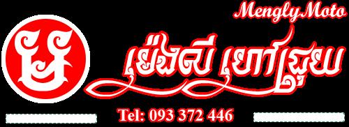 ម៉េងលី ម៉ូតូ | Mengly Moto - Buy and Sell Motorcycles in Cambodia.