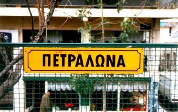 Από πού πήραν τα ονόματά τους οι περιοχές Πετράλωνα, Χαλάνδρι, Θησείο και Πατήσια;