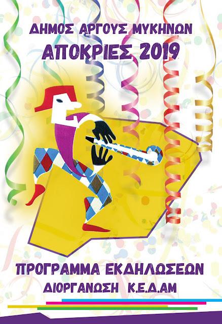 Το ανανεωμένο πρόγραμμα των αποκριάτικων εκδηλώσεων του Δήμου Άργους Μυκηνών