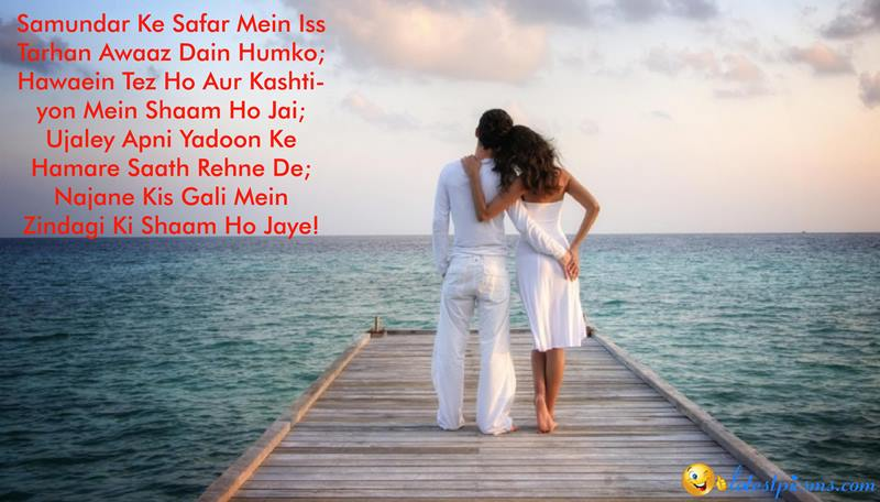 sea couple love hd photo - Cute Love Messages in Hindi with Photos Quotes with Facebook & Fb