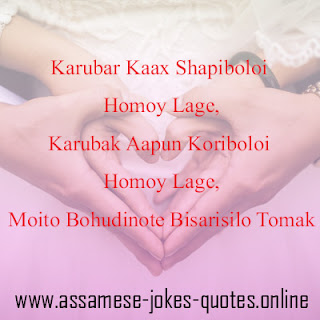 Valentine Day Assamese Quotes