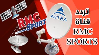 تردد قنوات RMC SPORT على قمر استرا 19 درجة ASTRA
