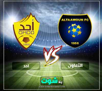 مشاهدة مباراة التعاون واحد بث مباشر بلس اليوم 14-2-2019 في الدوري السعودي