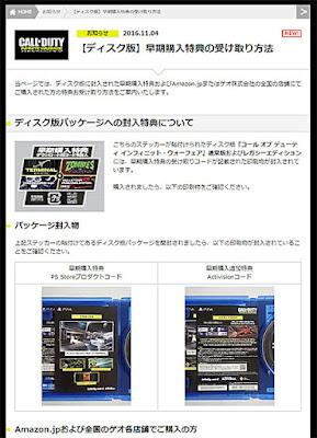 【ディスク版】早期購入特典の受け取り方法