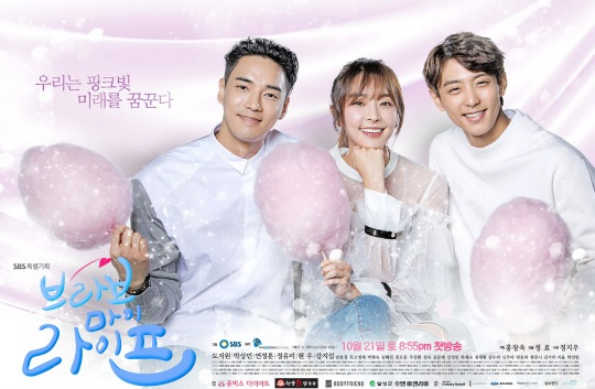 Drama Korea Bravo My Life Subtitle Indonesia Download Drama Korea Bravo My Life Subtitle Indonesia