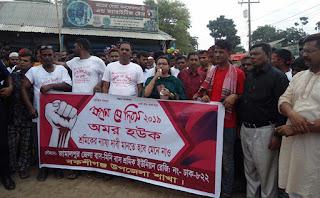Bakshiganj labour day 1