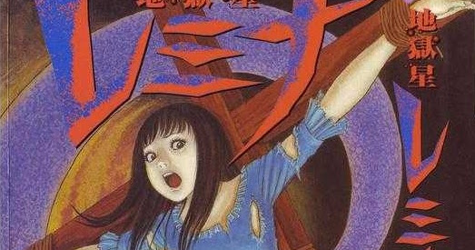 Army of One, or why Junji Ito hates your sanity (and possibly also Christmas)