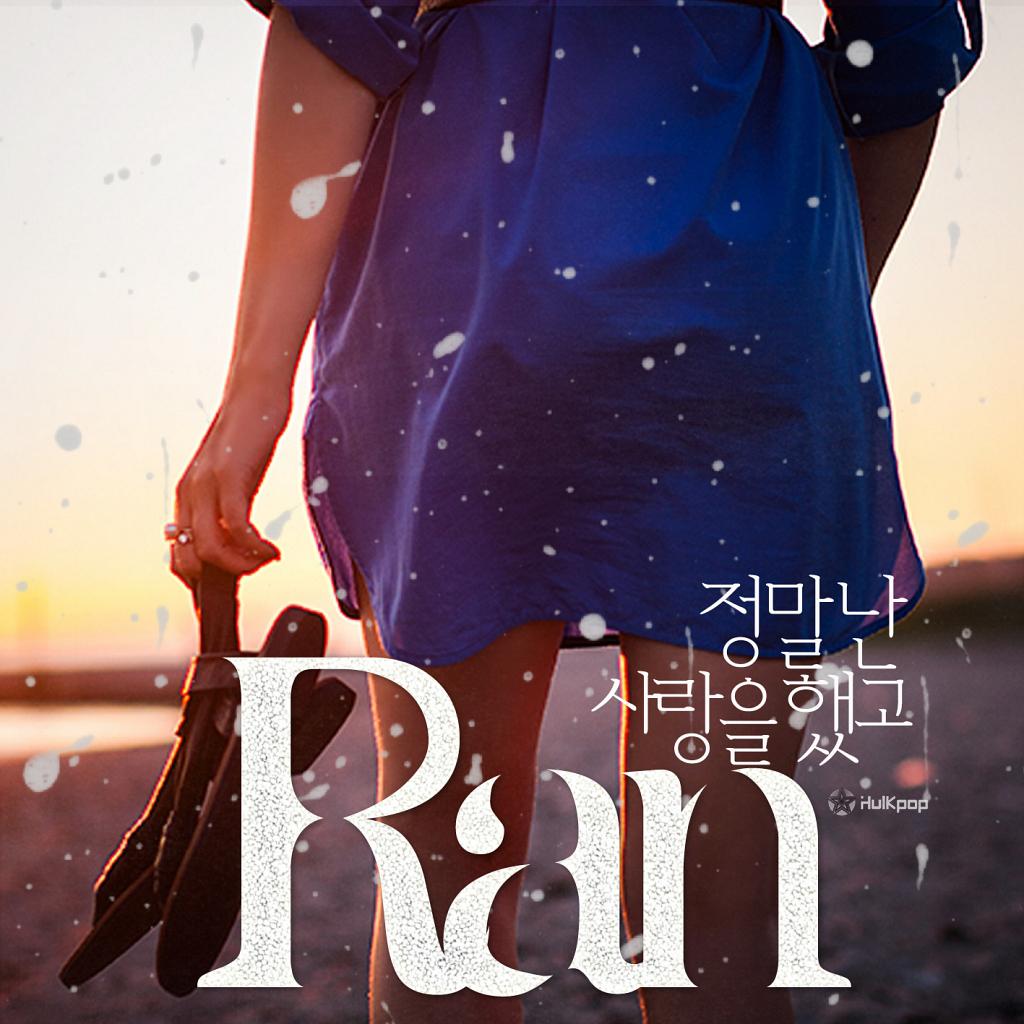 [Single] RAN – 정말 난 사랑을 했고