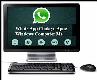 Windows Computer Me Whats App Kaise Download Kare Tips In Hindi