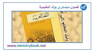 كتاب دليل المعلم لغة عربية للصف الثاني عشر الامارات 2018-2019-2020