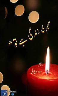 Meri Zindagi hai tu by Syeda Jilani Online Reading