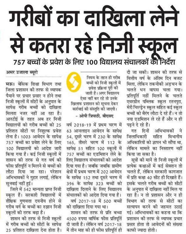 Basic Shiksha Lstest News, Garibon ka dakhila lene s katara rahe niji school