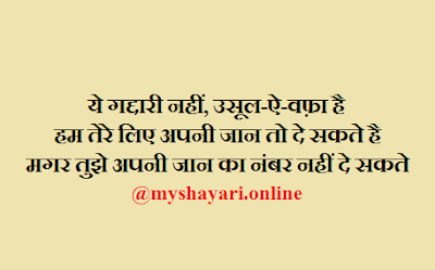 Hindi Funny Shayari In Hindi Language