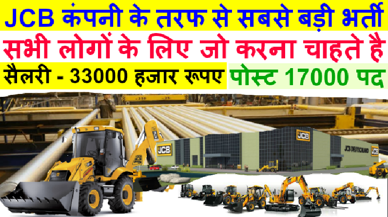 JCB gives open door for iti confirmation degree Posted 1 days ago