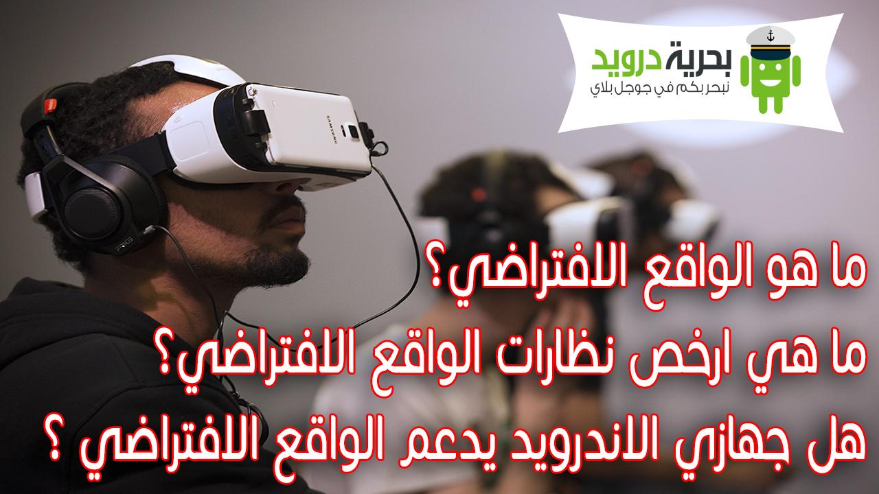 8c603b184 هل جوالي يدعم نظارات الواقع الافتراضي virtual reality وما هي ارخص انواعها ؟