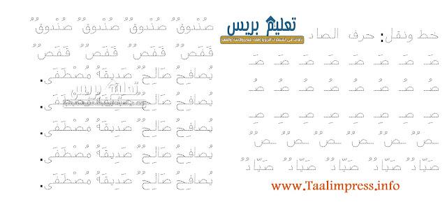 نماذج خطية منقطة لجميع الحروف لتعليم الخط والنقل للمتعثرين في الكتابة