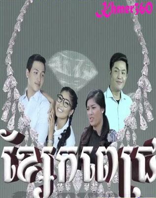 Khse Kor Pich - Diamond Necklace [33 End]