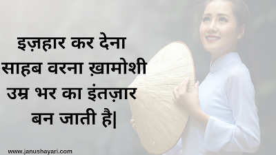 Sad Quotes and Sayings in Hindi