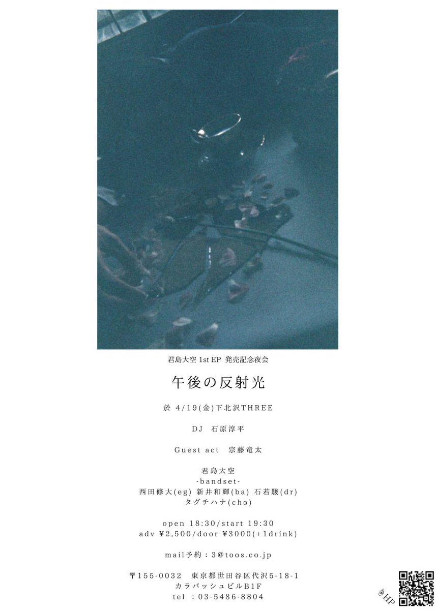 Kimishima Ôzora 1st EP hatsubai kinen yakai  <gogo no hanshakō>