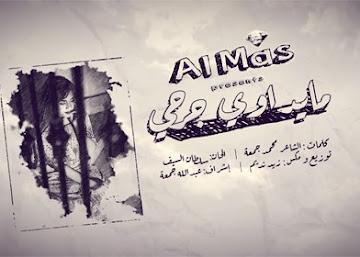 ألماس - مايداوي جرحي