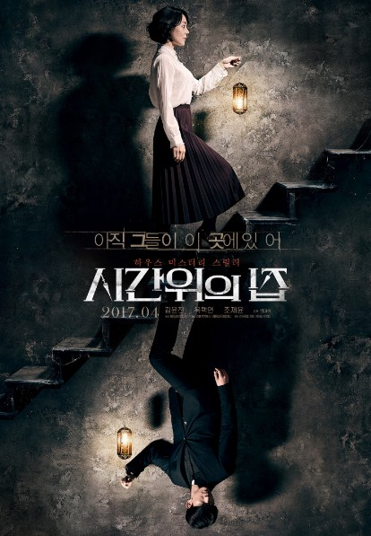 Sinopsis / Alur Cerita [K-Movie] House of the Disappeared (2017)