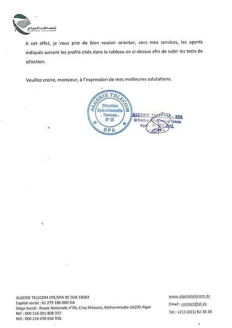 اعلان عن توظيف في إتصالات الجزائر -- فيفري 2019