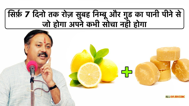 Image result for निम्बू और गुड