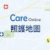 照護地圖-院所