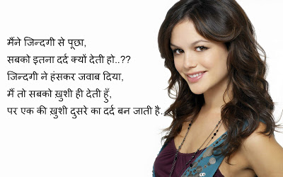 zindagi new shayari images download love