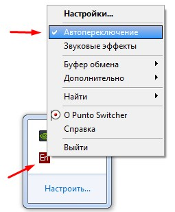 punto switcher как отключить?