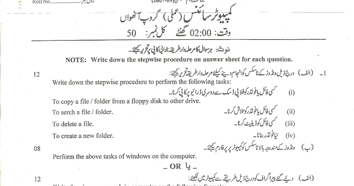 oldpaper: 10 th Class Computer Science Practical Paper