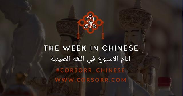 ايام الاسبوع في اللغة الصينية
