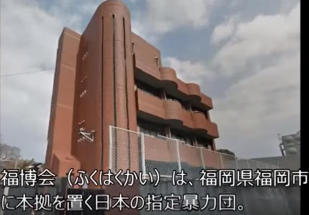 福博会 平田組