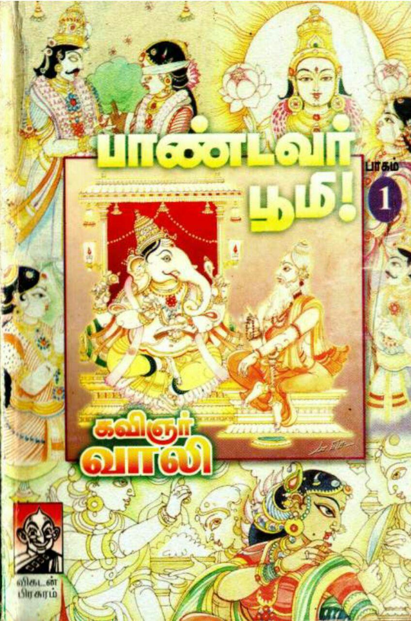 தமிழ் புத்தக உலகம் (Tamil PDF books free