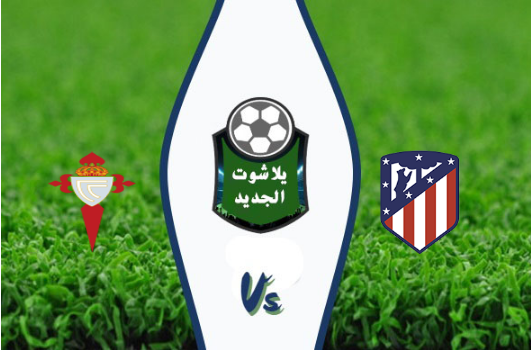 نتيجة مباراة اتليتكو مدريد وسيلتا فيغو بتاريخ 21-09-2019 الدوري الاسباني